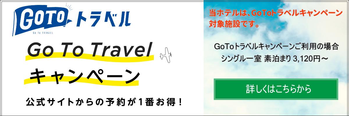 当ホテルは、Gotoトラベルキャンペーン対象施設です。